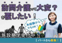 【前橋市】訪問介護のホームヘルパー【JOB ID:424-1-hca-p-sy-nor】 イメージ