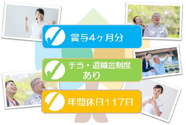 【前橋市】特別養護老人ホームの看護スタッフ【JOB ID:715-2-ns-f-jn-bbb】 イメージ