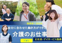 【渋川市】デイサービスの介護職員【JOB ID:423-2-ca-f-sy-aaa 】 イメージ