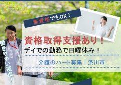【渋川市】デイサービスの介護スタッフ【JOB ID:423-2-ca-p-ms-bbb】 イメージ