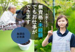 【加須市】グループホームの介護スタッフ【JOB ID:603-5-ca-f-ms-aaa】 イメージ