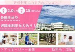 【加須市】特別養護老人ホームのケアマネージャー【JOB ID:603-1-cm-f-cm-jak】 イメージ
