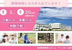 【富岡市】住宅型有料老人ホームの介護スタッフ【JOB ID:241-1-ca-f-ms-aaa】 イメージ