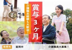【富岡市】住宅型有料老人ホームの介護スタッフ【JOB ID:241-1-ca-f-sy-aaa】 イメージ