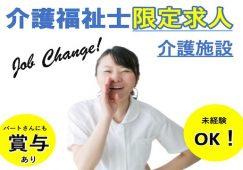 【富岡市】住宅型有料老人ホームの介護スタッフ【JOB ID:241-1-ca-p-kh-kyo】 イメージ