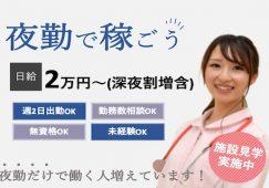 【富岡市】住宅型有料老人ホームの夜勤介護スタッフ【JOB ID:241-1-ca-yp-ms-nor】 イメージ