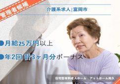 【富岡市】住宅型有料老人ホームの管理者候補【JOB ID:241-1-mg-f-mg-jak】 イメージ