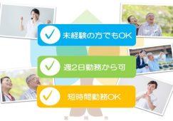 【富岡市】住宅型有料老人ホームの看護スタッフ【JOB ID:241-1-ns-p-ns-kyo】 イメージ