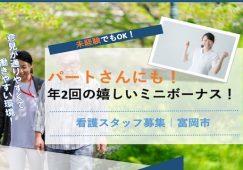 【富岡市】住宅型有料老人ホームの看護スタッフ【JOB ID:241-25-ns-p-jn-nor】 イメージ