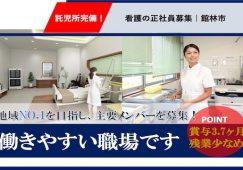 【館林市】介護老人保健施設の看護スタッフ【JOB ID:247-1-ns-f-jn-bbb】 イメージ