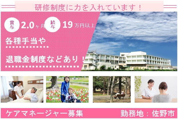 【佐野市】小規模多機能型居宅介護事業所のケアマネージャー【JOB ID:40-1-cm-f-cm-jak】 イメージ