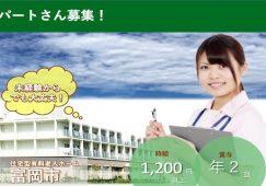 【富岡市】住宅型有料老人ホームの看護スタッフ【JOB ID:241-1-ns-p-jn-nor】 イメージ