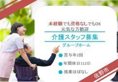 【佐野市】グループホームの介護スタッフ【JOB ID:40-4-ca-f-ms-aaa】 イメージ