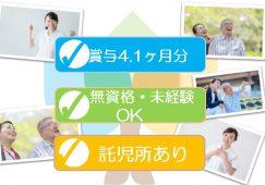 【太田市】介護老人保健施設の介護スタッフ【JOB ID:121-3-ca-f-ms-aaa】 イメージ