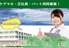 【深谷市】居宅介護支援事業所のケアマネージャー【JOB ID:651-3-cm-f-cm-jak】 イメージ