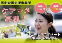 【深谷市】居宅介護支援事業所のケアマネージャー【JOB ID:651-3-cm-p-cm-jak】 イメージ
