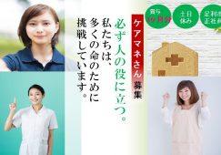 【足利市】在宅介護支援センターのケアマネージャー【JOB ID:615-1-cm-f-cm-jak】 イメージ