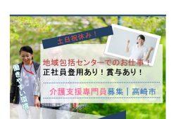 【高崎市】在宅介護サービスの介護支援専門員【JOB ID:9-4-cm-k-sh-jak】 イメージ
