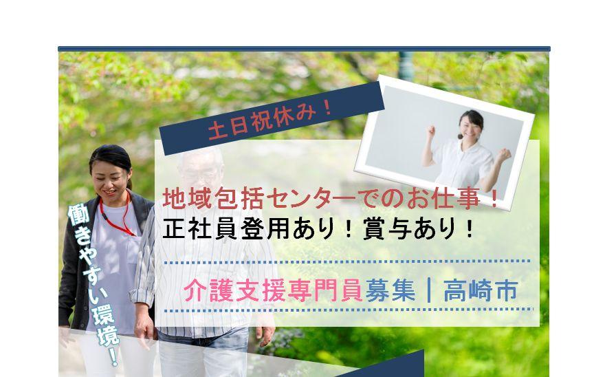 【高崎市】在宅介護サービスの介護支援専門員【JOB ID:9-4-cm-k-cm-jak】 イメージ