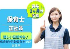 【羽生市】保育所/学童保育室の保育士【JOB ID:101-3-ho-f-ho-kyo】 イメージ