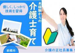 【前橋市】有料老人ホームの介護職員【JOB ID:172-1-ca-f-ms-aaa】 イメージ