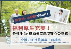 【高崎市】住宅型有料老人ホームの介護職員【JOB ID:185-1-ca-f-ms-aaa】 イメージ