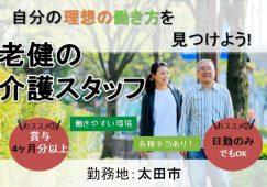 【太田市】介護老人保健施設の介護スタッフ【JOB ID:121-2-ca-f-ms-aaa】 イメージ