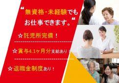 【太田市】介護付有料老人ホームの介護スタッフ【JOB ID:121-5-ca-f-ms-aaa】 イメージ
