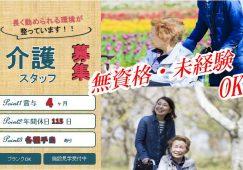 【太田市】特別養護老人ホームの介護スタッフ【JOB ID:121-6-ca-f-ms-aaa】 イメージ