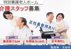 【太田市】特別養護老人ホームの介護スタッフ【JOB ID:135-1-ca-k-ms-kyo】 イメージ