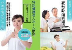 【館林市】特別養護老人ホームの介護職【JOB ID:156-1-ca-f-ms-aaa】 イメージ