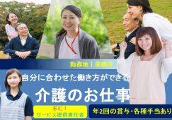【前橋市】訪問介護のサービス提供責任者【JOB ID:194-6-st-f-kh-bbb】 イメージ