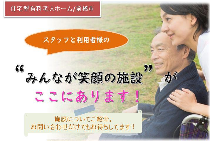 【前橋市】住宅型有料老人ホームの介護職員【JOB ID:418-1-ca-p-sy-nor】 イメージ