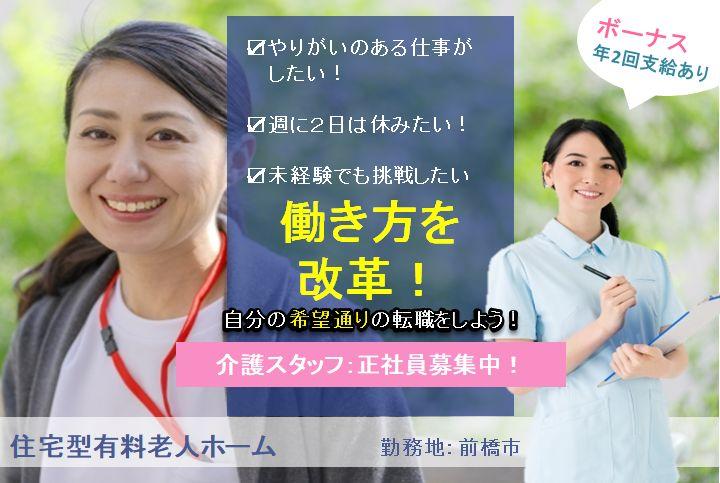 【前橋市】住宅型有料老人ホームの介護スタッフ【JOB ID:418-1-ca-f-kh-aaa】 イメージ