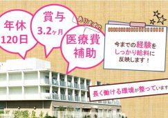 【渋川市】特別養護老人ホームの介護職員 【JOB ID:725-1-ca-f-kh-aaa】 イメージ