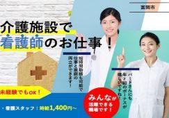 【富岡市】住宅型有料老人ホームの看護スタッフ【JOB ID:241-25-ns-p-ns-nor】 イメージ