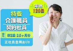 【高崎市】特別養護老人ホームの介護スタッフ【JOB ID:607-1-ca-k-kh-kyo】 イメージ