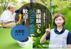 【太田市】特別養護老人ホームの夕食介助スタッフ【JOB ID:760-1-ch-p-ms-nor】 イメージ
