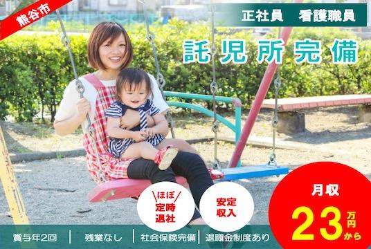 【熊谷市】特別養護老人ホームの看護スタッフ【JOB ID:117-1-ns-f-jn-bbb】 イメージ