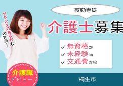 【桐生市】住宅型有料老人ホームの夜勤専従介護スタッフ【JOB ID:191-2-ca-yp-ms-nor】 イメージ