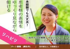 【桐生市】有料老人ホームの機能訓練指導員【JOB ID:191-2-kk-p-kk-jak】 イメージ