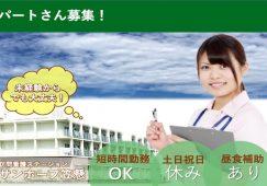 【みどり市】訪問看護ステーションの機能訓練指導員【JOB ID:235-3-hkk-p-kk-jak】 イメージ