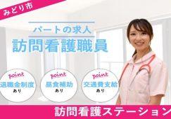 【みどり市】訪問看護ステーションの看護スタッフ【JOB ID:235-3-hns-p-ns-nor】 イメージ