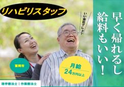【富岡市】住宅型有料老人ホームの機能訓練指導員【JOB ID:241-5-kk-f-kk-jak】 イメージ