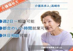 【高崎市】介護付有料老人ホームの介護スタッフ【JOB ID:241-7-ca-p-kh-nor】 イメージ