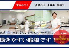 【高崎市】介護付有料老人ホームの看護スタッフ【JOB ID:241-7-ns-p-ns-nor】 イメージ
