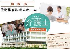 【藤岡市】住宅型有料老人ホームの介護スタッフ【JOB ID:241-9-ca-f-ms-aaa】 イメージ