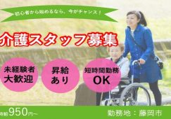 【藤岡市】住宅型有料老人ホームの介護スタッフ【JOB ID:241-9-ca-p-sy-nor】 イメージ