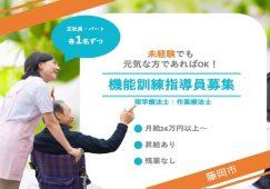 【藤岡市】住宅型有料老人ホームの機能訓練指導員【JOB ID:241-9-kk-f-kk-jak】 イメージ