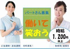【藤岡市】住宅型有料老人ホームの看護スタッフ【JOB ID:241-9-ns-p-jn-nor】 イメージ
